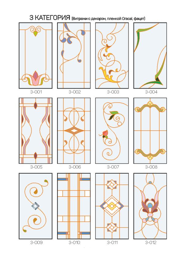 3 категория ( Витражи с декором, пленкой Oracal, фацет)